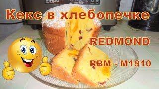 Кекс с вяленой вишней и абрикосами в хлебопечке Redmond RBM-M1910/