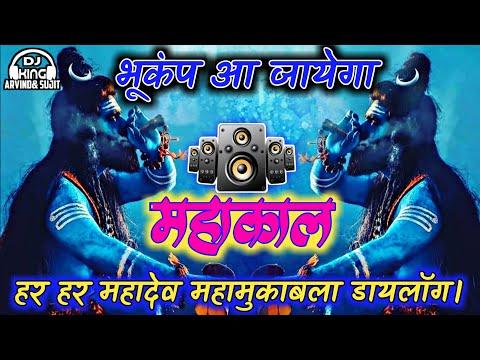 महाकाल कट्टर हिन्दू डायलॉग पाकिस्तानी ना सुने भूकंप आ जायेगा Danger Music Comptition Dj Arvind Sujit