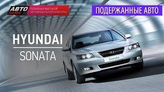 Подержанные автомобили - Hyundai Sonata, 2007 - АВТО ПЛЮС