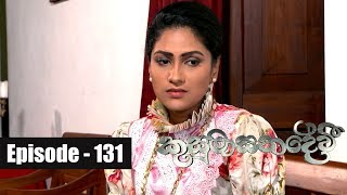 Kusumasana Devi | Episode 131 24th December 2018 Thumbnail