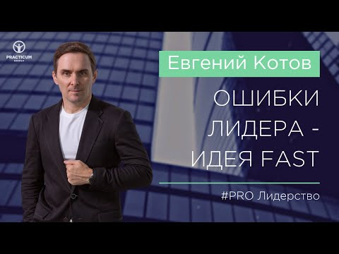 Евгений Котов. Ошибки лидера - Идея FAST!