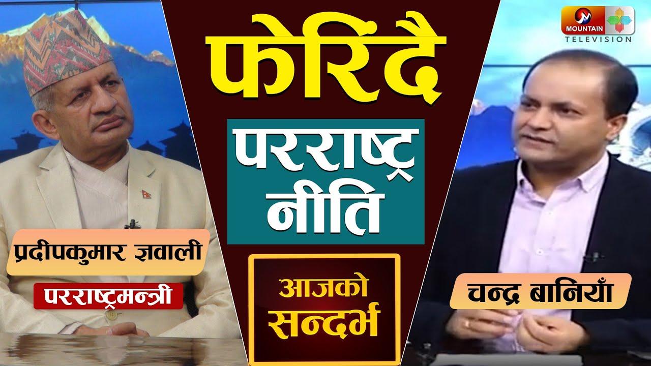Download भारतसँगको सम्बन्ध किन बिग्रियो ? Pradip Kumar Gyawali Interview | Nepal News Today | MTV