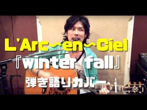 L'Arc~en~Ciel / Winter Fall をアコギで演奏してみた ラルクアンシエル cover
