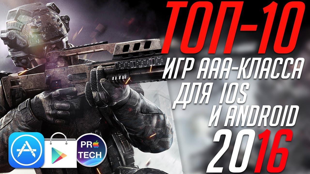 ТОП-10 лучших новых игр для iOS и Android 2017 …