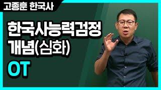 2021 한국사능력검정시험 개념편(심화) OT