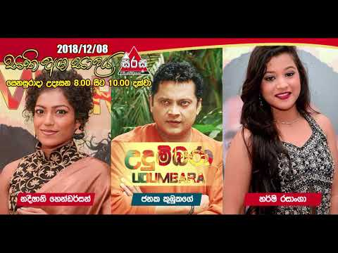 Sirasa FM Sathi Aga Sadaya 2018-12-08 | Nadeeshani Henderson, Janaka Kumbukage, Harshi Rasanga