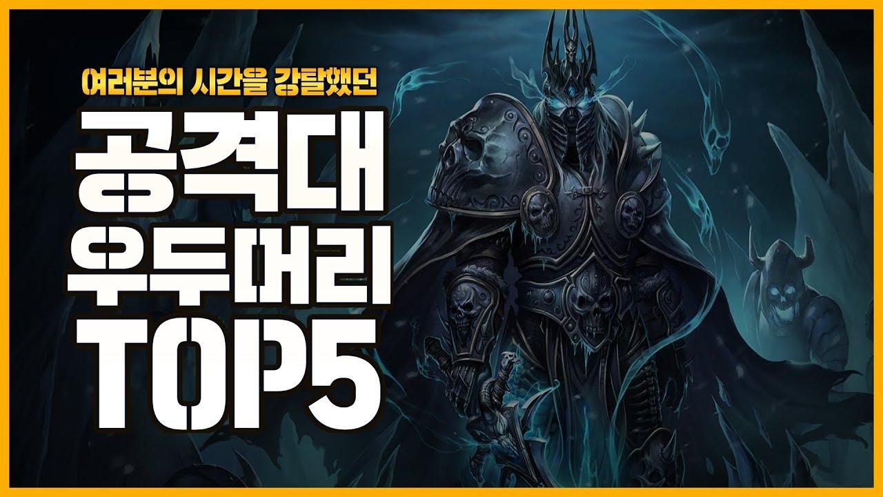월드 오브 워크래프트 | 공격대 우두머리 Top 5