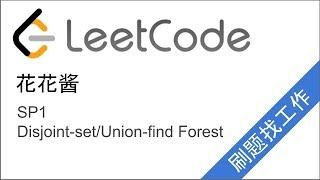 花花酱 Disjoint-set/Union-find Forest - 刷题找工作 SP1