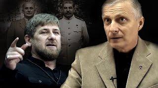 Пякин В. В. Проклятия  Рамзана Кадырова
