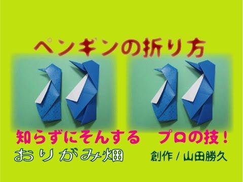 ハート 折り紙 : ペンギン 折り紙 折り方 : youtube.com