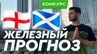 Англия Шотландия прогноз и ставка на футбол Евро 2020