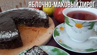 Яблочно-Маковый Пирог с Шоколадно-Лимонной Глазурью. #маковый_пирог #мак