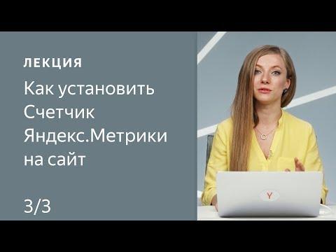 Как установить счетчик Яндекс.Метрики на сайт