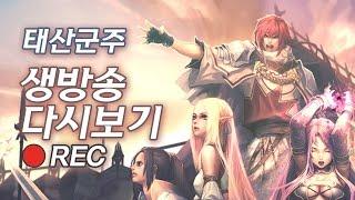 REC 태산군주 리니지 생방송 3.22.2017 리니지 1위 군주 🗡️3단 화령 앨리스 제작성공! 1부