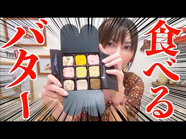 【High Calorie】 Eating Butter ?? The Butter That Every Butter Lover Must See !!! [CC Available]