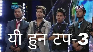 Nepal idol Top-3 नतिजा यी हुन टप ३ Nepal Idol, Gala Round, TOP 4 - Full Episode 34