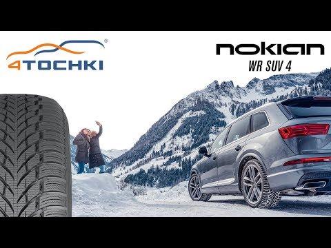 Новые шины Nokian WR SUV 4