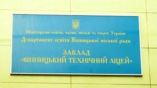 Випуск групи ІТН-4 Вінницький технічний ліцей