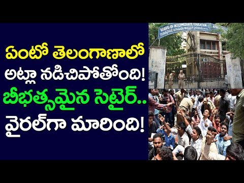 Telangana Inter Board Vs Students, Satire On CM KCR and KTR