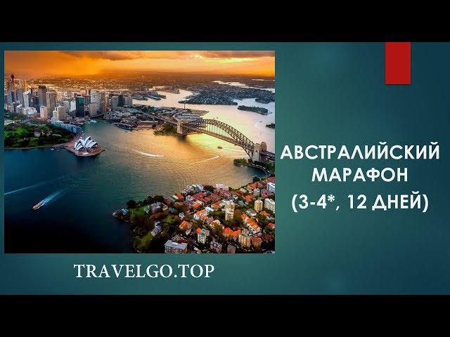 Готовый экскурсионный тур: Австралийский марафон (3-4*, 12 дней)