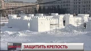 Защитить крепость