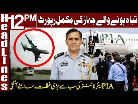 Biggest Negligence Of PIA Airlines Come Out | Headlines 12 PM | 23 May 2020 | Express News | EN1