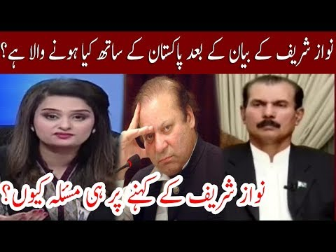 Pakistan Troubles After Nawaz Sharif Mumbai Statement | News Talk | Neo News