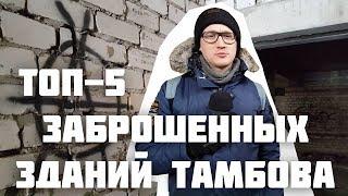 Топ-5 заброшенных зданий Тамбова