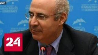 Браудер: Швейцария требует от меня информацию, запрошенную Россией - Россия 24