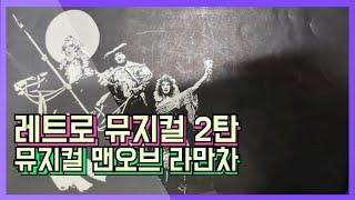 #뮤지컬이모저모 #맨오브라만차  #남경주 #남경읍 #조…