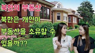 남한 북한의 부동산 문화차이!