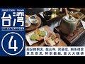 [台湾・台北旅行2018] part 4/3日目/周記肉粥店、龍山寺、民藝埕、南街得意、意思…