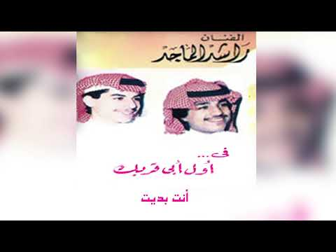 راشد الماجد - أنت بديت (ألبوم أول أبي قربك) | 1988