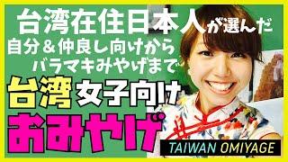 【台湾・使えるお土産編】台湾旅行者必見!女子が喜ぶおすすめ台湾土産♡ 現地在住日本人が選ぶ自分へのおみやげとバラマキみやげ (推薦!超好用的台灣LOCAL歐米呀給!)