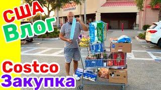 США Влог Большая Закупка Продуктов в COSTCO Большая семья в США /USA Vlog/