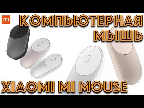 Компьютерная мышь Xiaomi Mi Mouse