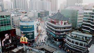 Cuckoo Shen Zhen Incentive Trip 2019 | Corporate Video