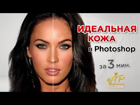 Идеальная Кожа в Фотошопе за 3 мин | Обработка Фото в Photoshop