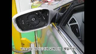 [자동차용품점] YF소나타,광주와이드미러,와이드존,와이…