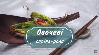 Рецепт: Спринг-роллы с овощами ─ Торчин®