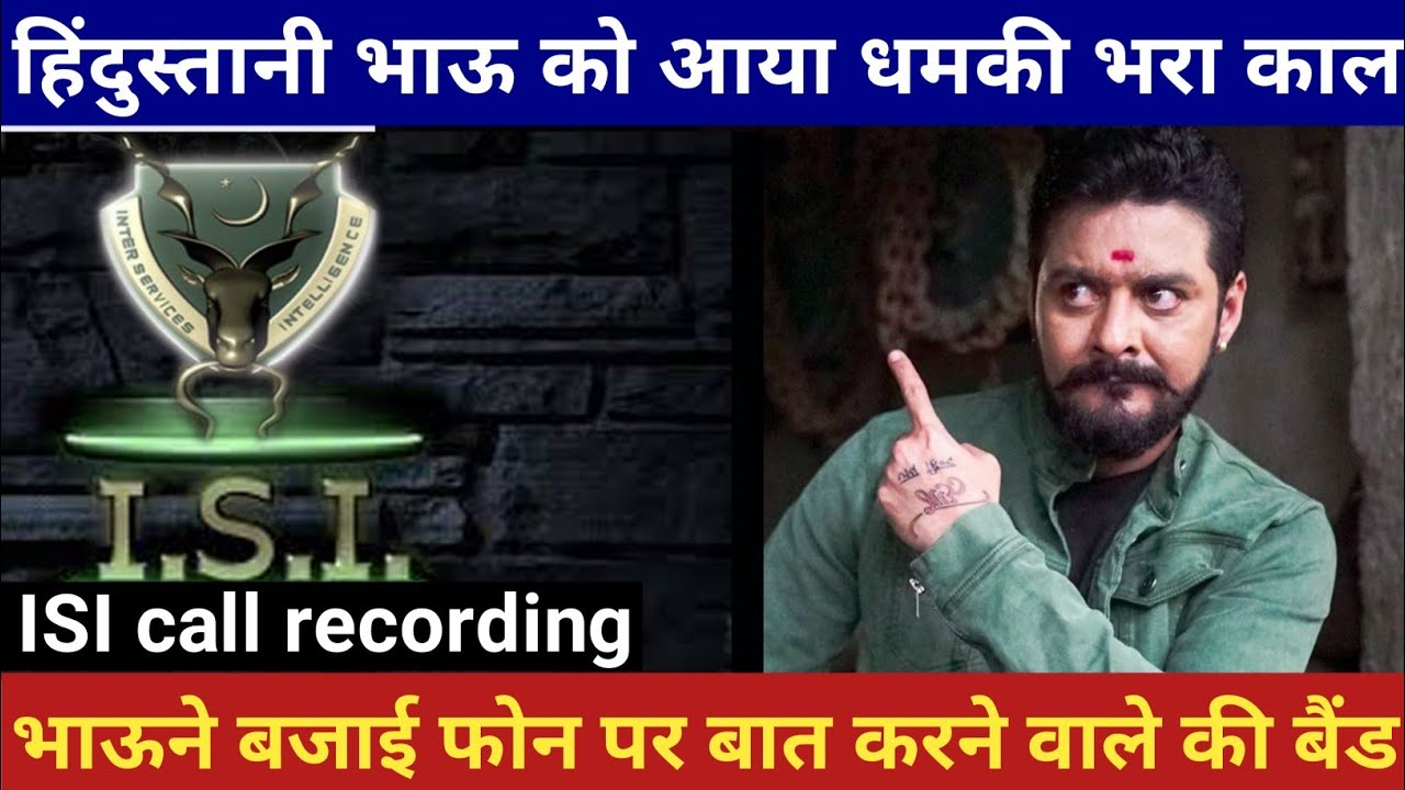 Hindustani Bhau ISI call reply, हिंदुस्तानी भाऊ को हाय आई एस आई का कॉल,