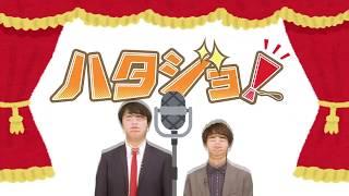 """働き女子の応援番組「ハタジョ!」が1月5日からスタート! お笑い芸人""""..."""