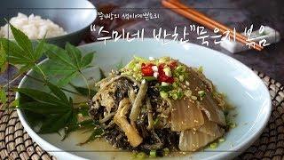 중독성 강한 맛, 수미네 반찬 묵은지 볶음 레시피, 김수미의 묵은지 볶음 만드는 방법,묵은지 김치찜,How to cook,food hack