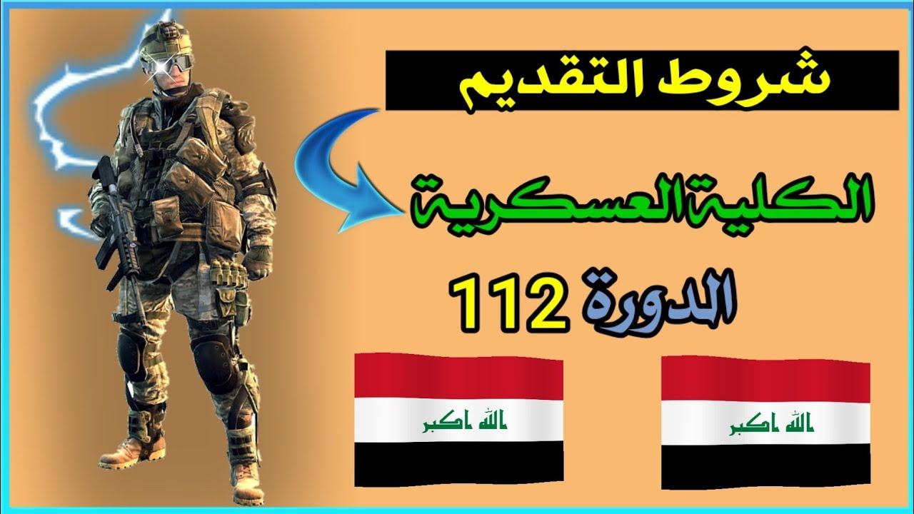 تعرف على شروط التقديم للكلية العسكرية الدورة 112 ضباط العراق Iraqi Military College Youtube