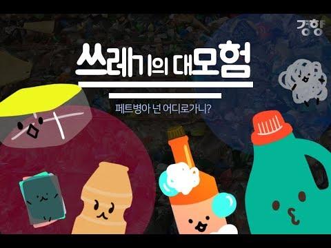 [경향신문]쓰레기의 대모험