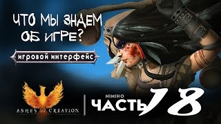 Ashes of Creation | Что мы знаем об игре? Часть 18 - Интерфейс в игре