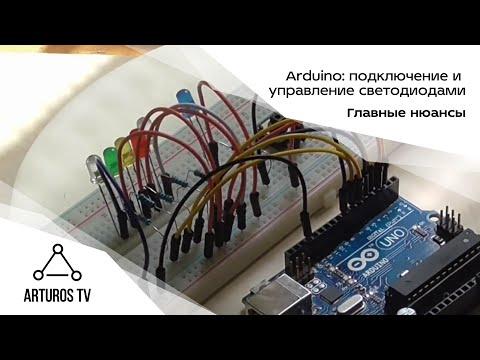 Arduino: подключение и управление светодиодами.