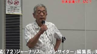 (公式)「日本会議ってなに?」講師:高野孟(ジャーナリスト)