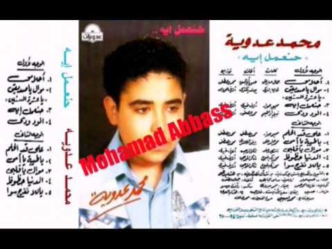 محمد عدوية - يا عشرة السنين