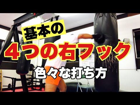 【基No.30】基本の4つの右フック!色々な打ち方【キックボクシング基礎】